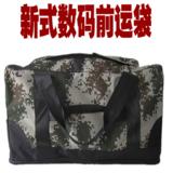 07式武警 海军 陆军 空军 迷彩前运袋